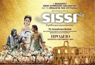 «SISSI Ο μύθος μιας πριγκίπισσας»: Έρχεται στο Ηρώδειο (trailer)
