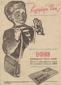 ΙΟΝ: Η ιστορική ελληνική βιομηχανία σοκολατοποιίας που επιμένει ελληνικά εδώ και 85 χρονιά.