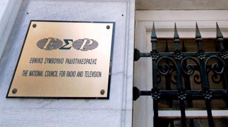 ΕΣΡ: Σε διαδικασία σύνταξης προκήρυξης διαγωνισμού τηλεοπτικών αδειών