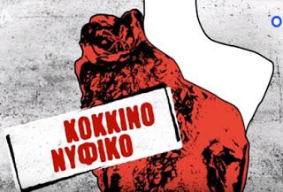 Απολαυστικό το πρώτο trailer για το «Κόκκινο νυφικό»