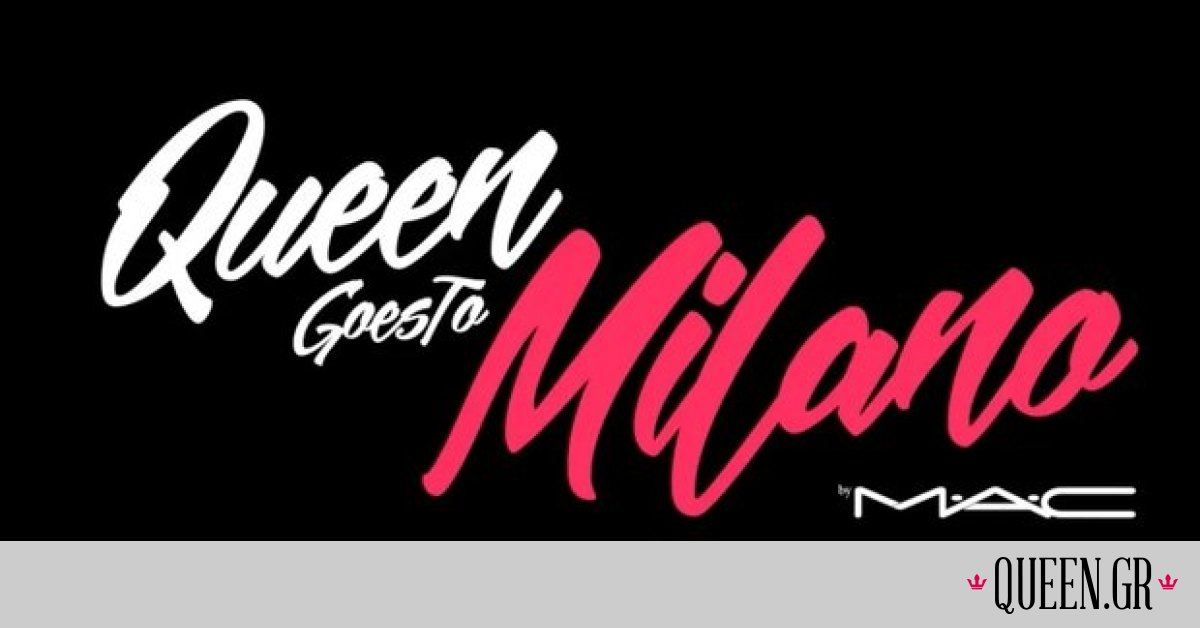 To Queen.gr και η MAC ταξιδεύουν μέχρι το Μιλάνο για να καλύψουν την Εβδομάδα Μόδας!