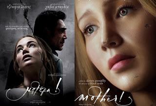 Mother! – Μητέρα!, Πρεμιέρα: Οκτώβριος 2017 (trailer)