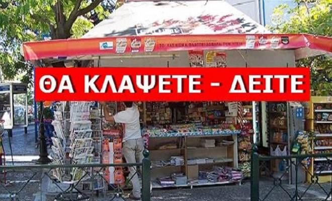 Η ταμπέλα του Έλληνα περιπτερά που σαρώνει το διαδίκτυο!