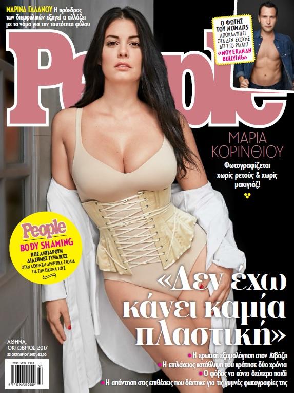 Η νέα φωτογράφιση της Μαρίας Κορινθίου για να κλείσει στόματα! Σε εξώφυλλο περιοδικού χωρίς ίχνος ρετούς (ΦΩΤΟ)
