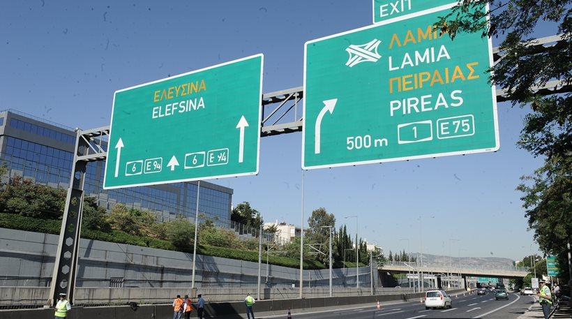 Κλειστή η έξοδος της Αττικής οδού από Ελευσίνα προς Λαμία από τις 11 το βράδυ