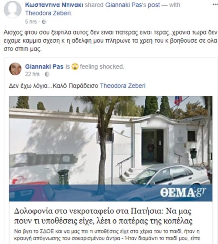 23_newsorama.gr_2017-10-20