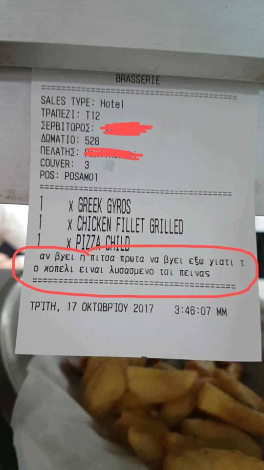 Η σημείωση ενός σερβιτόρου στην Κρήτη που έγινε ανάρπαστη στα μέσα κοινωνικής δικτύωσης