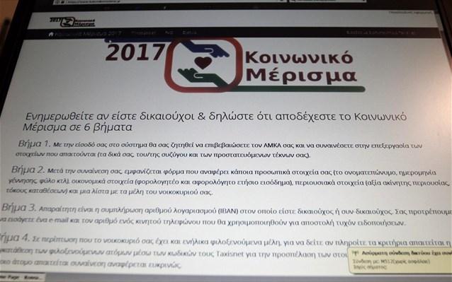 20_newsorama.gr_2017-11-28