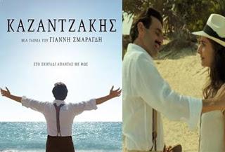 Ελληνικός Κινηματογράφος: Καζαντζάκης, Πρεμιέρα: Νοέμβριος 2017 (trailer)
