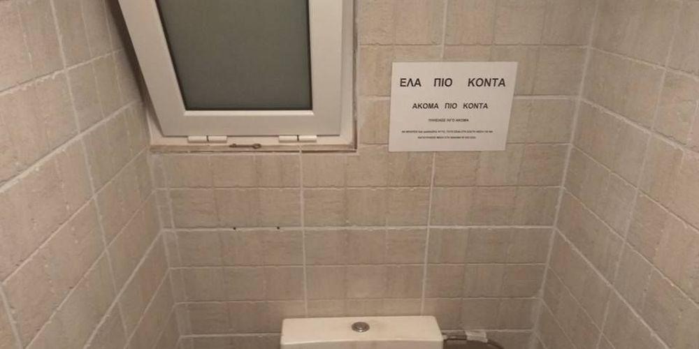 Το πιο εύστοχο μήνυμα που γράφτηκε ποτέ σε ελληνική τουαλέτα