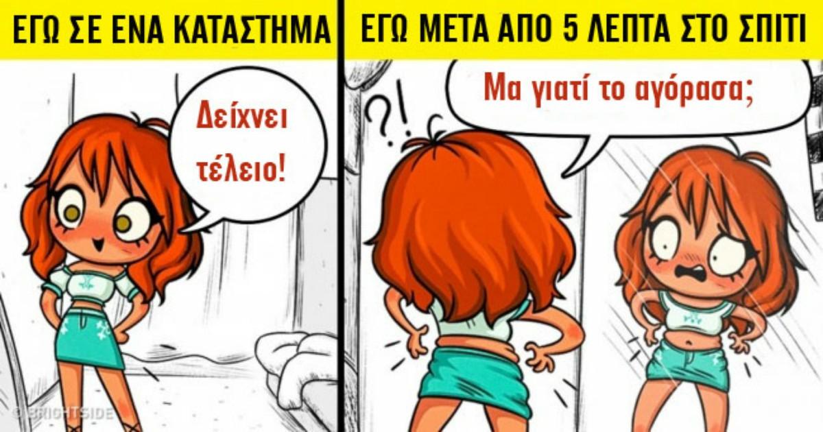16 σκίτσα που εξηγούν γιατί οι άντρες δεν θα καταλάβουν ποτέ πως σκέφτονται οι γυναίκες