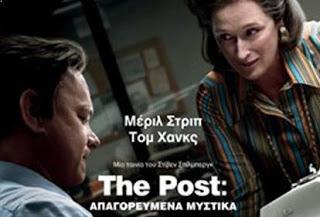The Post: Απαγορευμένα μυστικά, Πρεμιέρα: Ιανουάριος 2018 (trailer)