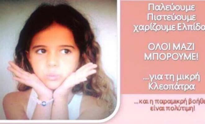 Τραγικές ώρες για γνωστό Έλληνα τραγουδιστή! Η κόρη του πάσχει από καρκίνο…