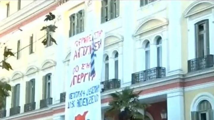 Θεσσαλονίκη: Έληξε η κατάληψη στο υπουργείο Μακεδονίας Θράκης