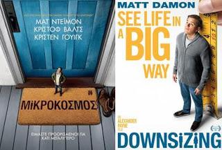 Downsizing – Μικρόκοσμος, Πρεμιέρα: Ιανουάριος 2018 (trailer)