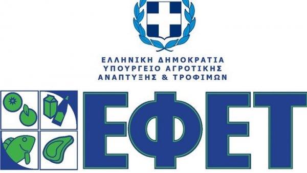 Πρόεδρος ΕΦΕΤ: «Δεν θα υπάρξει πρόβλημα με τα δηλητηριασμένα τρόφιμα»