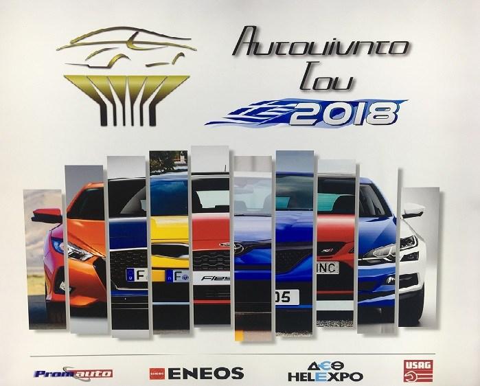 To Ford Fiesta «Αυτοκίνητο του 2018» για την Ελλάδα! (ΦΩΤΟ)