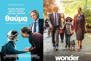 Wonder – Θαύμα, Πρεμιέρα: Δεκέμβριος 2017 (trailer)