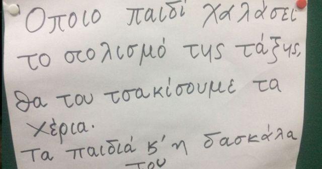 Οργή για το σημείωμα δασκάλας σε δημοτικό σχολείο της Αθήνας