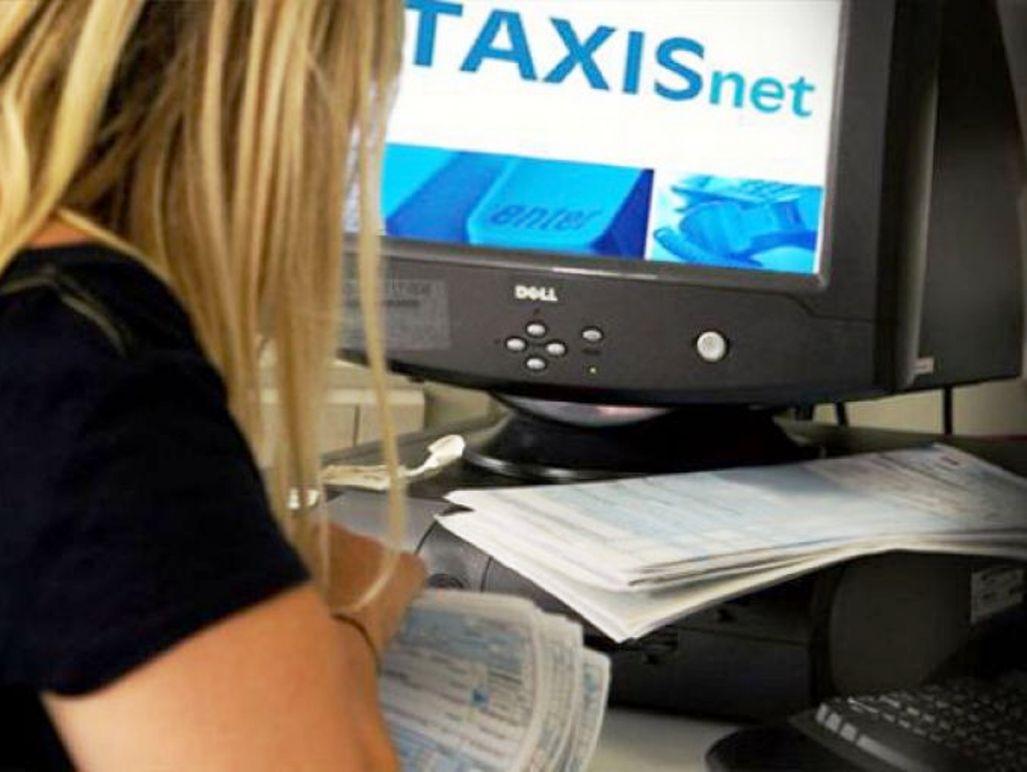 Ανοίγει το Taxis για τις αιτήσεις για το επίδομα θέρμανσης