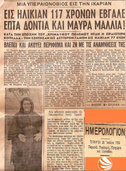 Μια συγκλονιστική ιστορία! Η Ικαριώτισσα που στα 117 της έβγαλε νέα μαλλιά και δόντια!