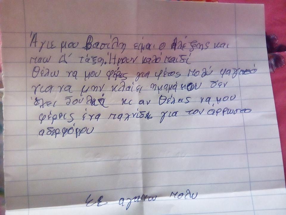Συγκλονίζει 8χρονο αγγελούδι – Ζήτησε από τον Άγιο Βασίλη φαγητό για μην κλαίει η μητέρα του