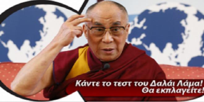 Θα εκπλαγείτε με το τεστ του Δαλάι Λάμα – Τολμήστε το