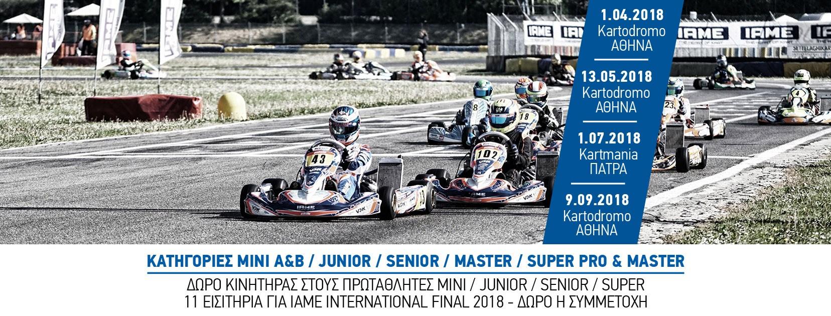 IAME Series Greece 2018: Νέα εποχή στους αγώνες Karting