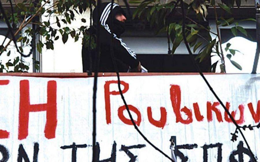 Εισβολή του Ρουβίκωνα σε συμβολαιογραφείο