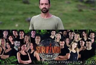 Η ανακοίνωση του ΣΚΑΪ για το «Survivor 2» (video+photo)