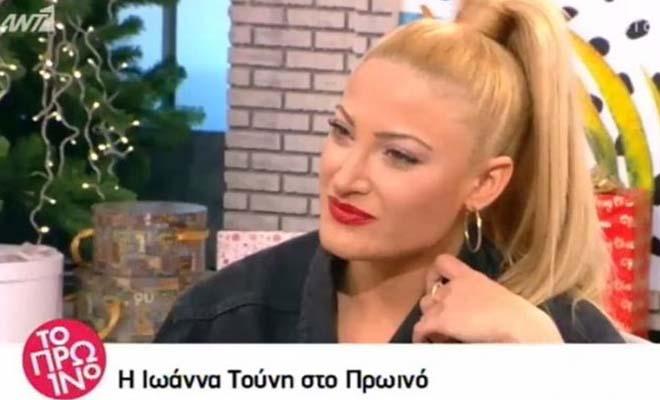 Ξέσπασε η Ιωάννα Τούνη για την καταγωγή από Αλβανία: «Λέω ότι είμαι από τη Θεσσαλονίκη γιατί…» [Βίντεο]