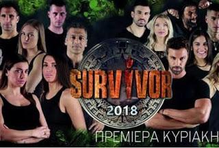 Survivor 2: Απόψε η μεγάλη πρεμιέρα στον ΣΚΑΪ (trailer+photo)