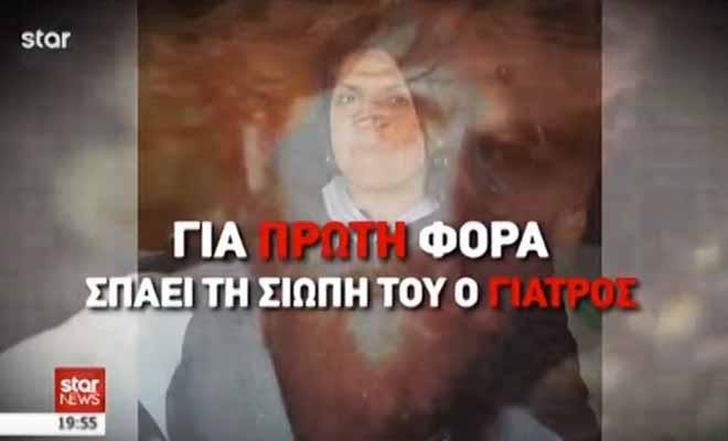 Ειρήνη Λαγούδη: Ο γιατρός πρώην σύντροφός της «έσπασε» τη σιωπή του [Βίντεο]