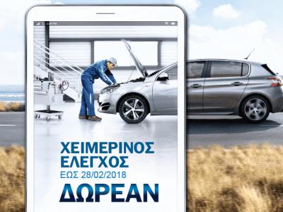 Δωρεάν Χειμερινός Έλεγχος 20 σημείων για κατόχους αυτοκινήτων PEUGEOT