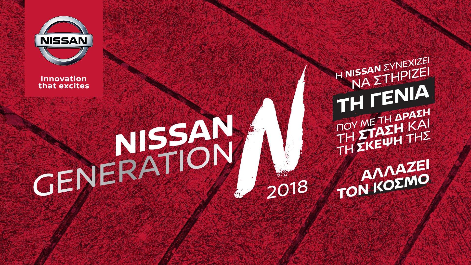 Η Nissan συνεχίζει να στηρίζει τη νέα γενιά με το GENERATION N !