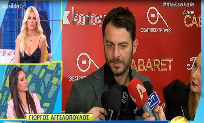 Αγγελόπουλος-Μπεγνής: Βρέθηκαν στον ίδιο χώρο – «Δεν τον είδα, αλλά εμένα τι μου το λέτε;» [Βίντεο]