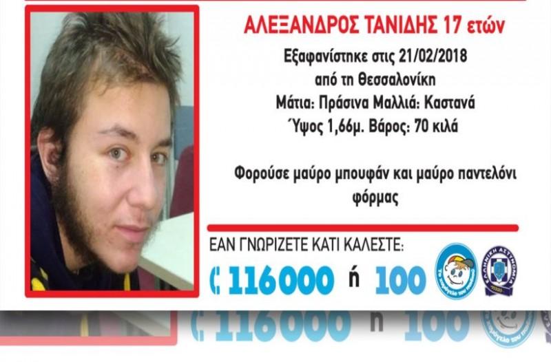 Νεκρός βρέθηκε ο 17χρονος Αλέξανδρος που είχε εξαφανιστεί
