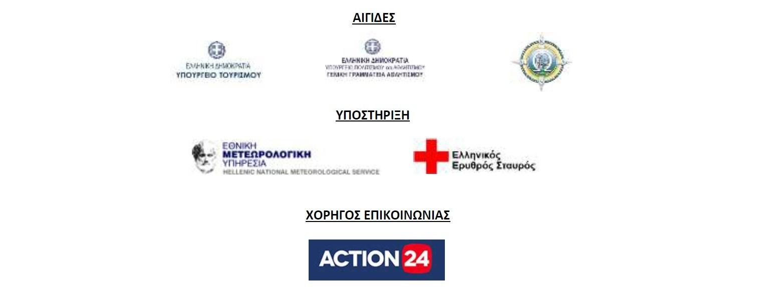 AKROPOLIS JET RAID 2018, OROPOS GREECE