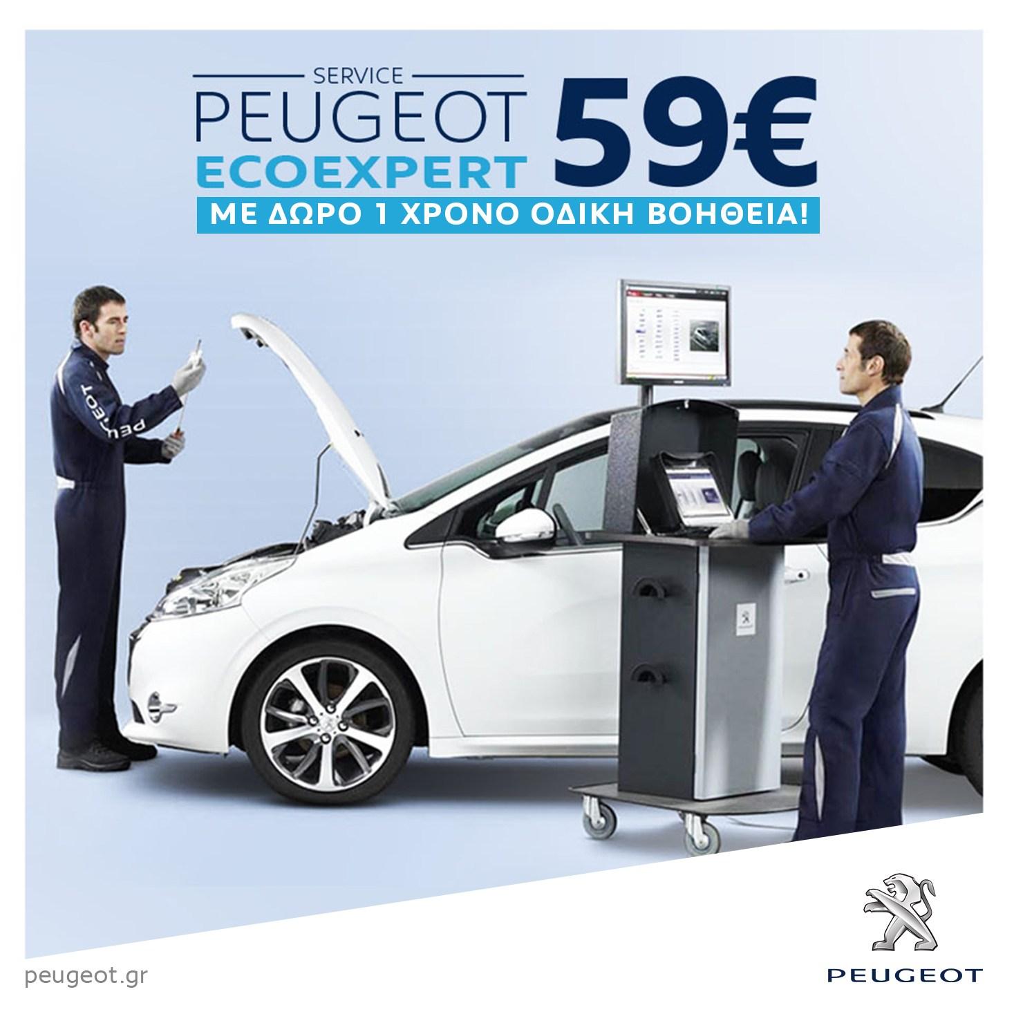 Το νέο πρόγραμμα συντήρησης Peugeot ECOEXPERTμε 59 ευρώ !