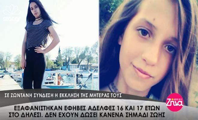 Ραγδαίες εξελίξεις: Επικοινώνησαν με τη μητέρα τα δύο κορίτσια που εξαφανίστηκαν – Δείτε πού βρίσκονται!