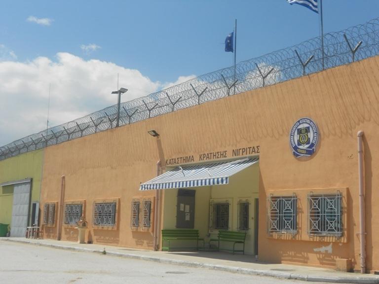 Φυλακές Νιγρίτας: Χάπια στον πατέρα της προσπάθησε να περάσει 12χρονο κορίτσι