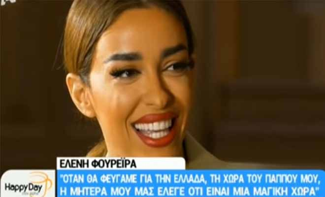 Φουρέιρα: «Το κανονικό μου όνομα είναι Εντέλα Φουρεϊράι»
