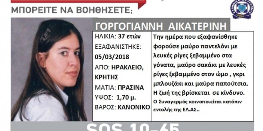 Κρήτη: Νεκρή βρέθηκε η Κατερίνα Γοργογιάννη που είχε εξαφανιστεί