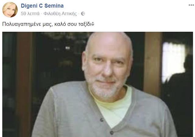 Πέθανε ο ηθοποιός Χρήστος Σιμαρδάνης (video+photo)