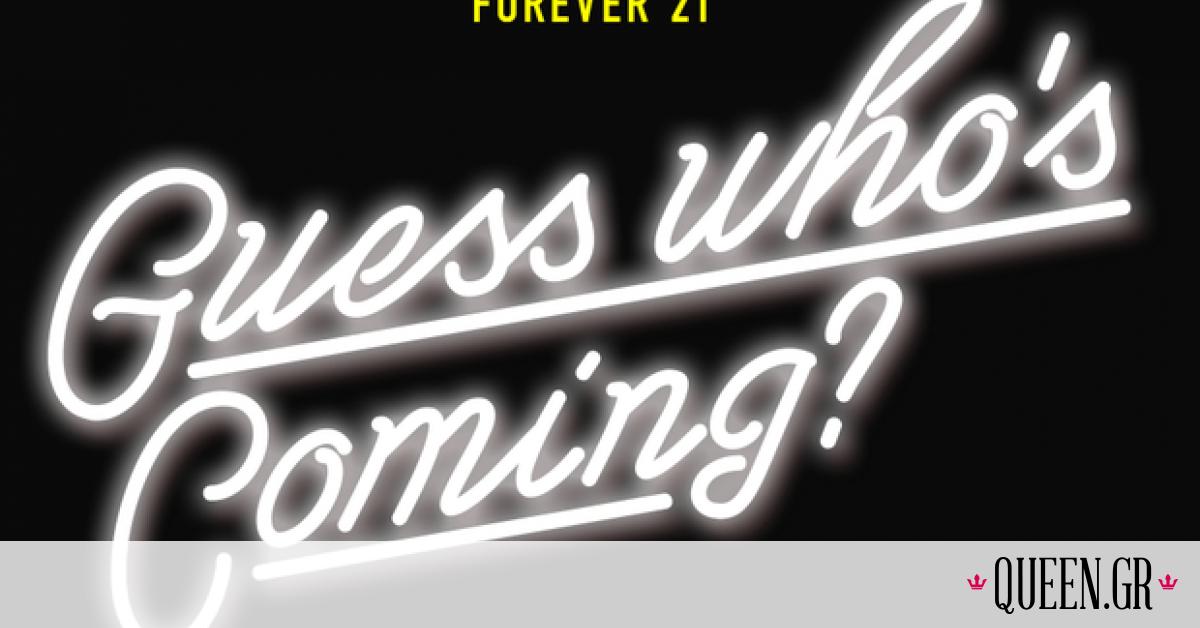 Μάντεψε ποιο brand φέρνει η Forever 21 στην Ελλάδα και κέρδισε!