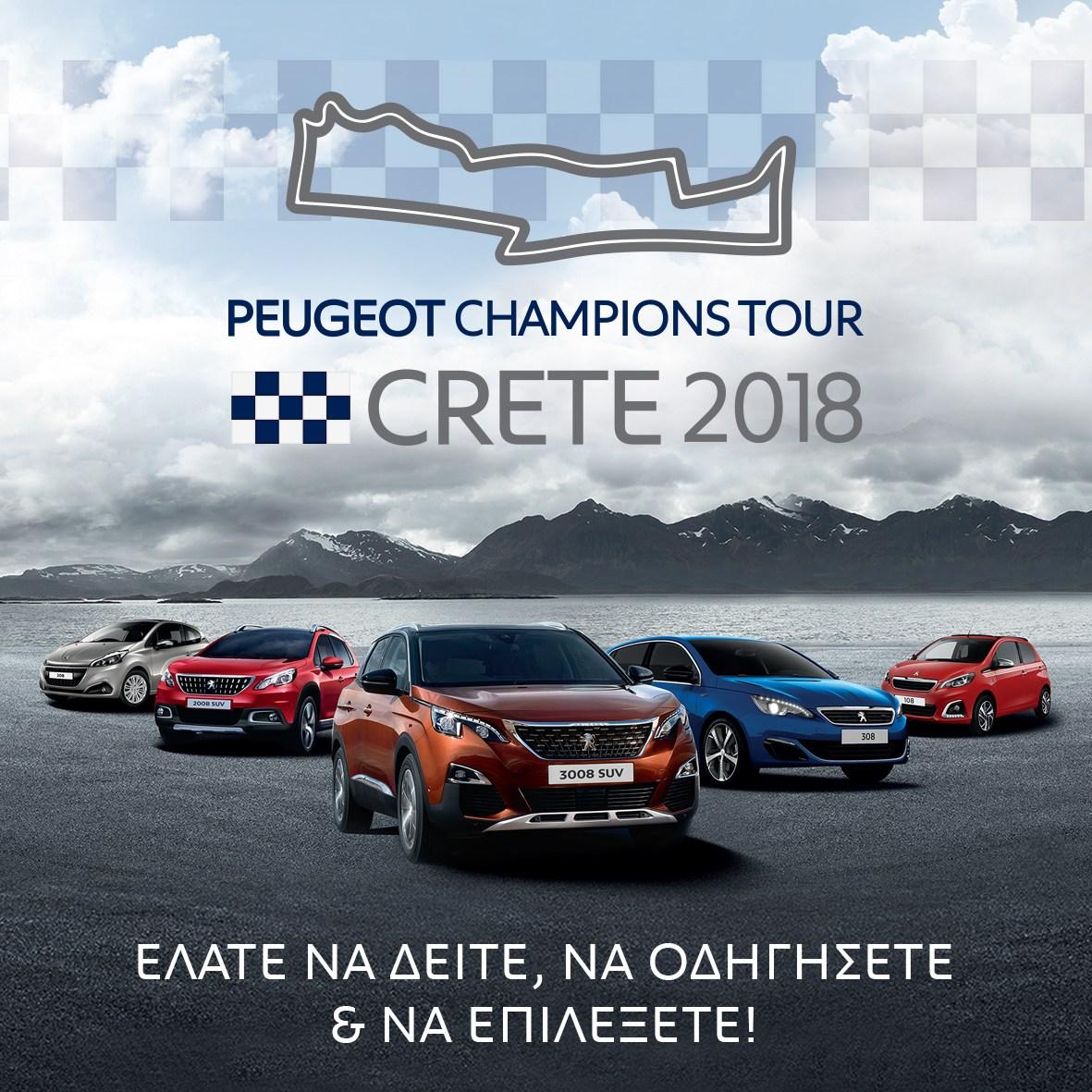 PEUGEOT CHAMPIONS TOUR: Οι πρωταθλητές της Peugeot πάνε στην ΚΡΗΤΗ!