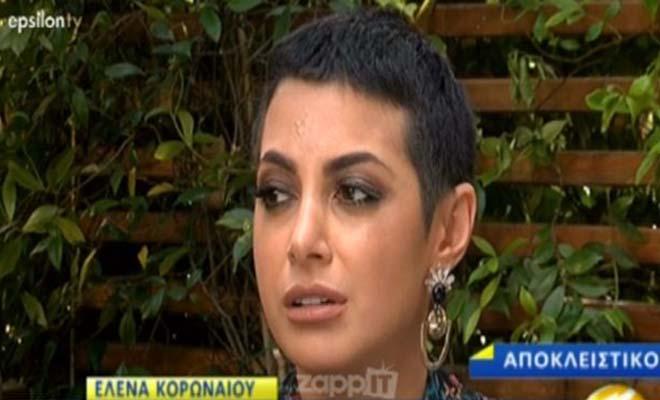 Έλενα Κορωναίου: «Ξύπνησα στο πεζοδρόμιο, έβλεπα παντού αίματα και δεν ήξερα τι έχω»!