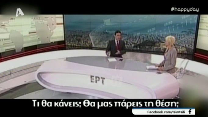 Οι παρουσιαστές της ΕΡΤ απάντησαν για το «επεισόδιο» που έγινε στον αέρα (εικόνα)