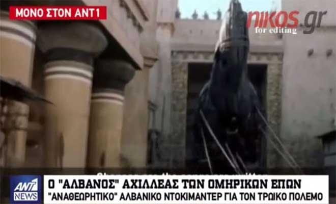 Αλβανοί ισχυρίζονται ότι ο Αχιλλέας ήταν Αλβανός και η Τροία αρχαία αλβανική αποικία