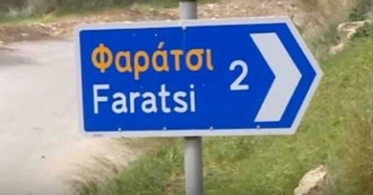 """Κρήτη: Το χωριό που """"έσβησε"""" από το χάρτη υπό το φόβο βεντέτας [βίντεο]"""